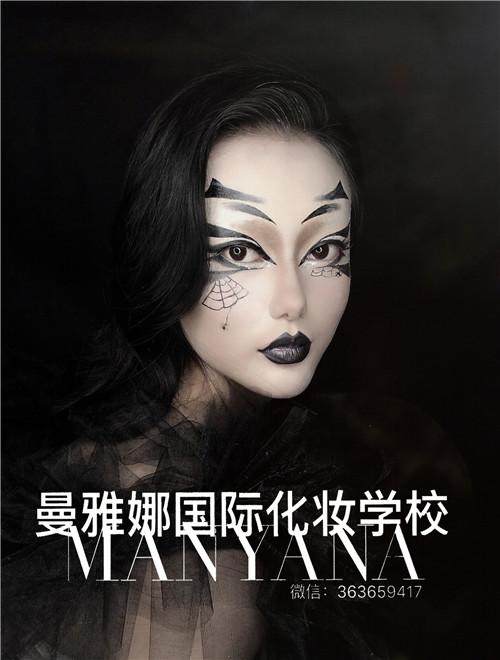 山东化妆学校,曼雅娜