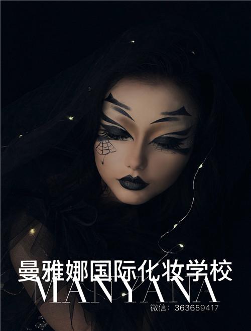 山东彩妆培训,曼雅娜